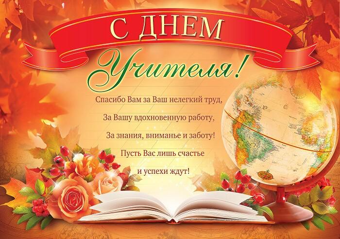 Поздравление на день учителя от учеников
