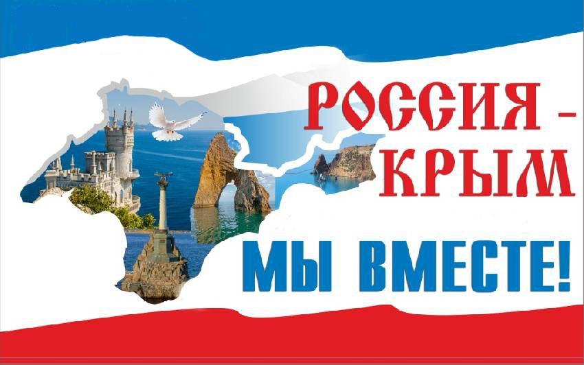 которым открытки с присоединением крыма к россии в стихах красивые чему первый